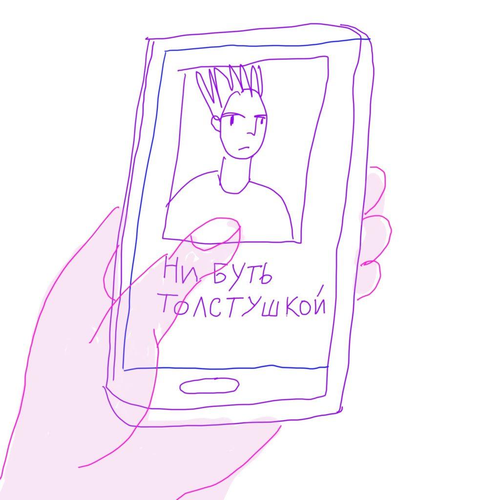 """Женщина держит в руке телефон с открытым тиндером, и видит мужской профиль. В профиле подпись """"ни буть толстушкой"""""""
